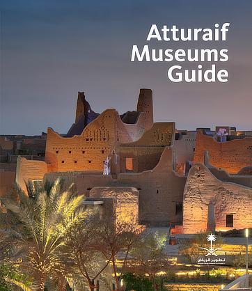 Atturaif Museums